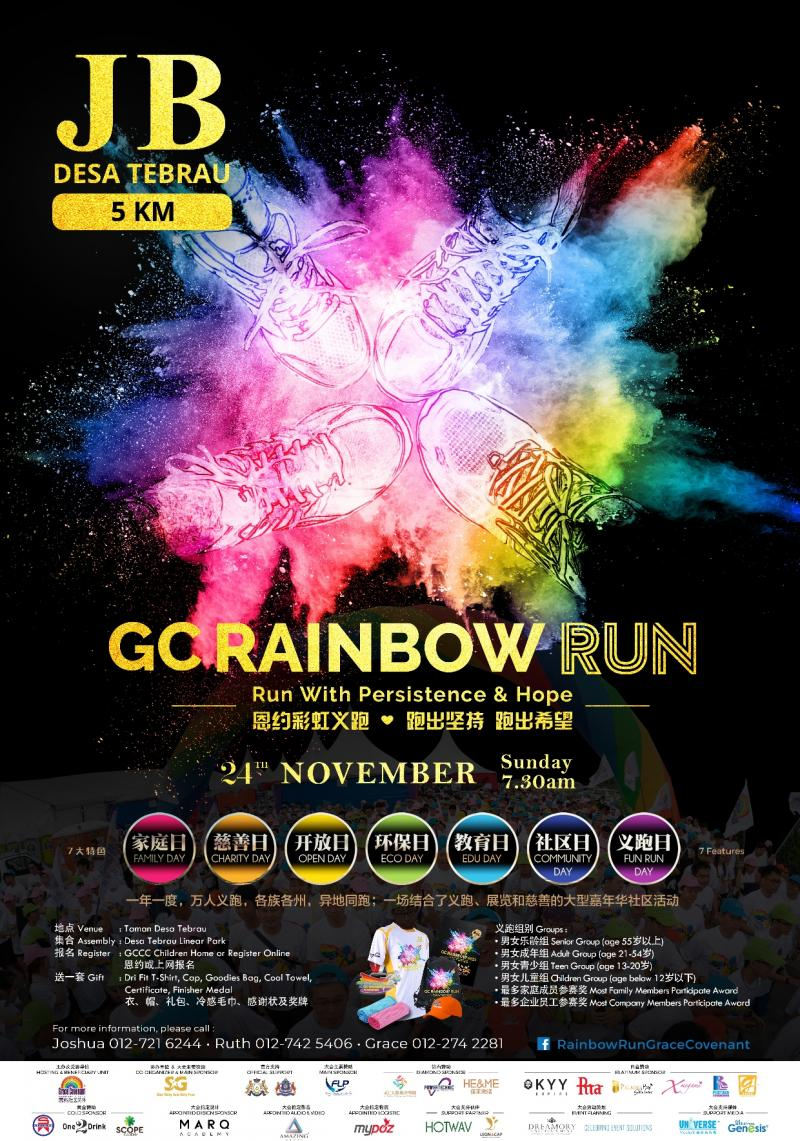 (JB) 2019 GC RAINBOW RUN